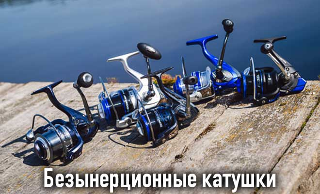 Рыболовные катушки безынерционные