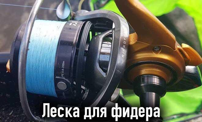 Как выбрать леску для фидера по диаметру, типу и цвету